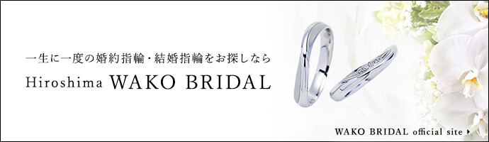 WAKO BRIDAL